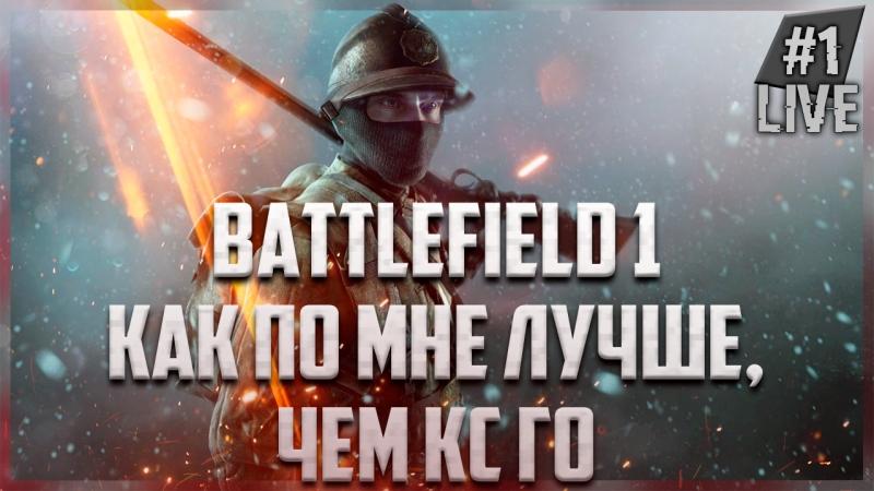 Знакомлюсь с игрой ● Сюжет Сетевая игра ● Battlefield 1 1