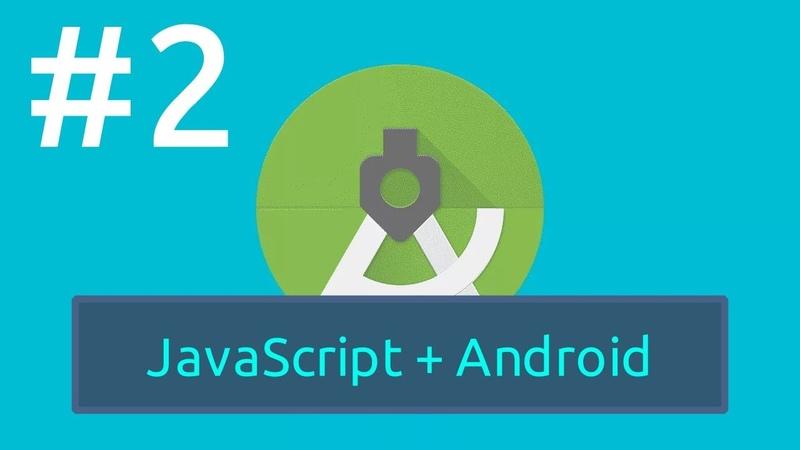 JavaScript приложение для Android. Создание HTML5 интерфейса для игры