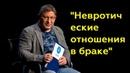 Михаил Лабковский Невротические отношения в браке Полный выпуск