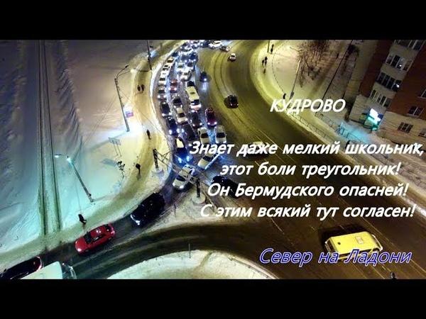 Санкт-Петербург. Кудрово. Адские пробки. Saint-Petersburg. Kudrovo. plug