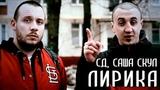 СД &amp Саша Скул - Лирика