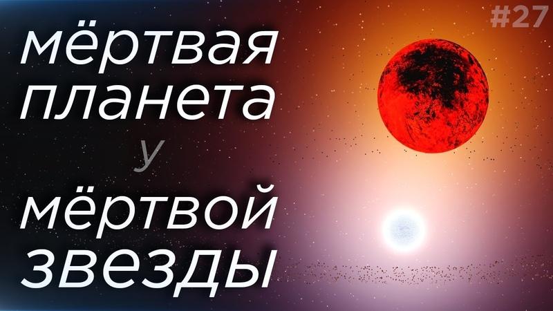 Мёртвая планета у белого карлика Первая молекула вселенной Озера Титана Астрообзор 27
