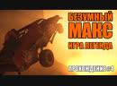БЕЗУМНЫЙ МАКС. ИГРА ЛЕГЕНДА! MAD MAX STREAM 4