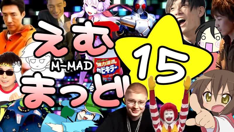 えむまっど☆15【音MAD投稿15周年記念一人合作】