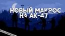 ТЕСТ МАКРОСА НА АК 47 МАКРОСЫ НА RUST Раст
