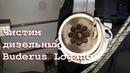 Дизельный котёл BUDERUS Logano G215 обслуживание чистка