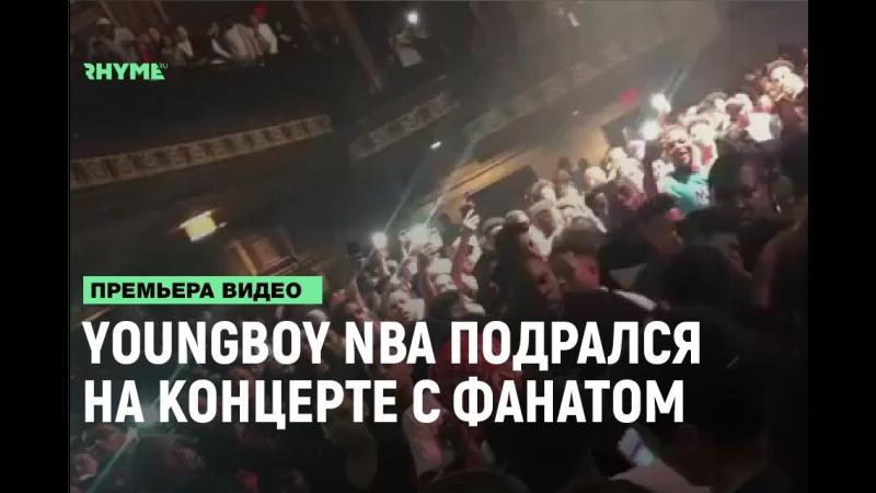 YOUNGBOY NBA подрался на концерте с фанатом Рифмы и Панчи