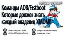 Команды ADB Fastboot Которые должен знать каждый владелец XIAOMI