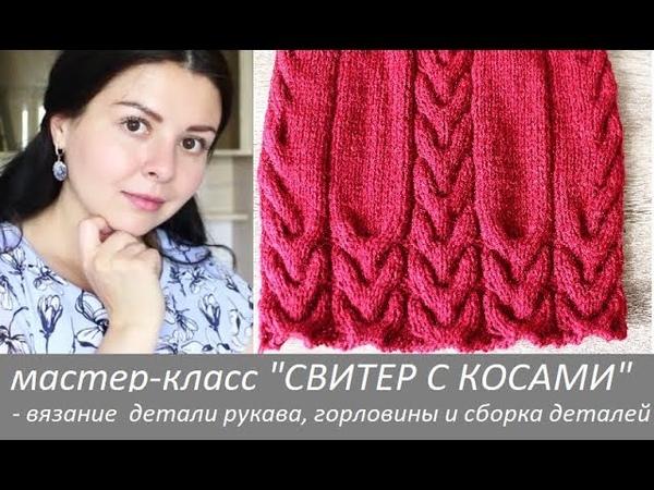 №3 МК свитер с косами спицами мальчику и девочке рукав, горловины, сборка knit tutorial