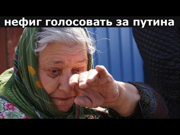 Доголосовалась за Путина теперь плачет работая на пенсии