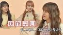 [조유리즈(Jo Yu-ri′z)] 예나(CHOI YE NA)의 ′미모 담당′ 발언에 팀 분열 위기..♨ 아이돌룸(idolroom) 44회