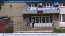 Новости на Россия 24 Главу разоренного водоканала вывели на чистую воду