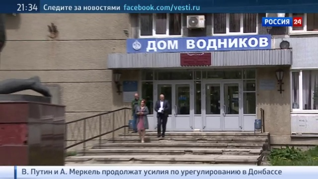Новости на Россия 24 • Главу разоренного водоканала вывели на чистую воду