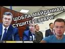Янукович порвал всех на британский флаг на своём собственном суде