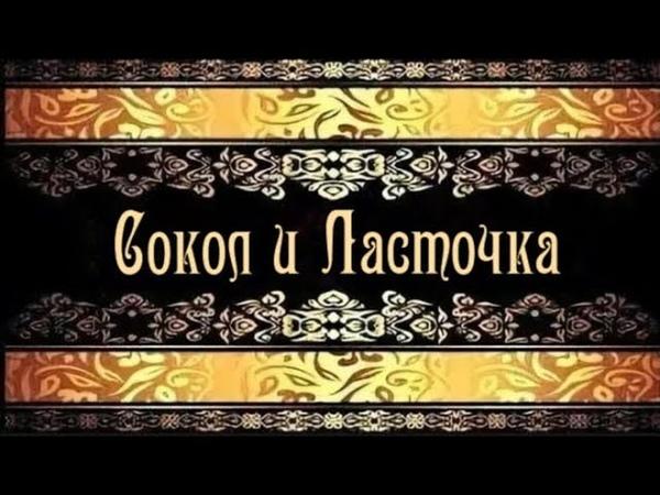 Сокол и ласточка   Борис Акунин 1. ч (аудиокнига) » Freewka.com - Смотреть онлайн в хорощем качестве