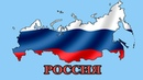 Россия . География для малышей
