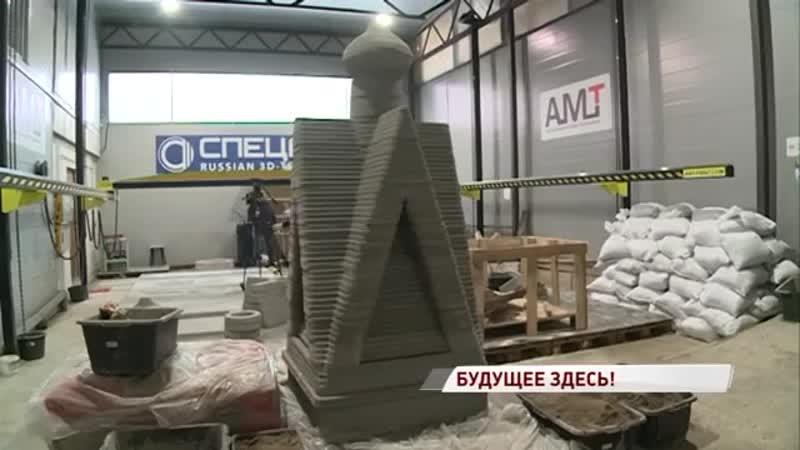 Будущее рядом: в Ярославле на 3D-принтере распечатали часовню