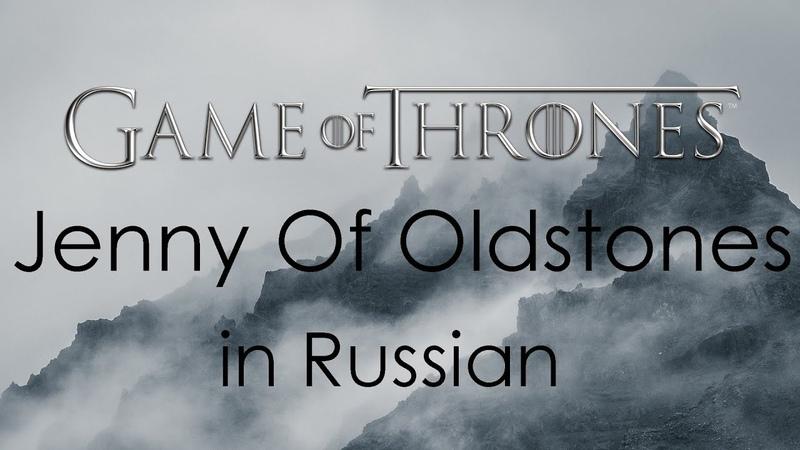 Jenny Of Oldstones - cover in Russian | Песня Дженни - кавер на русском - полная версия