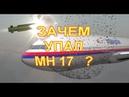 Тщательно скрытая история часть 26 ЗАЧЕМ УПАЛ МН 17