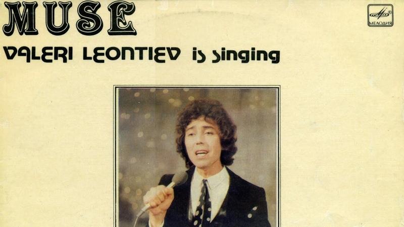 Валерий Леонтьев Муза. LP Мелодия С60 19873 006 Год: 1983