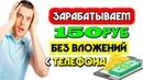 🤑как заработать в интернете с ТЕЛЕФОНА🤑по 150 руб без вложений Заработок в интернете с телефона