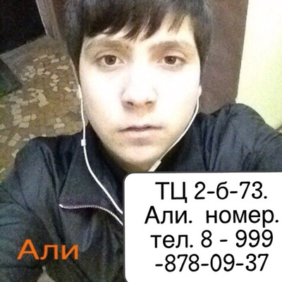 Каримов Али