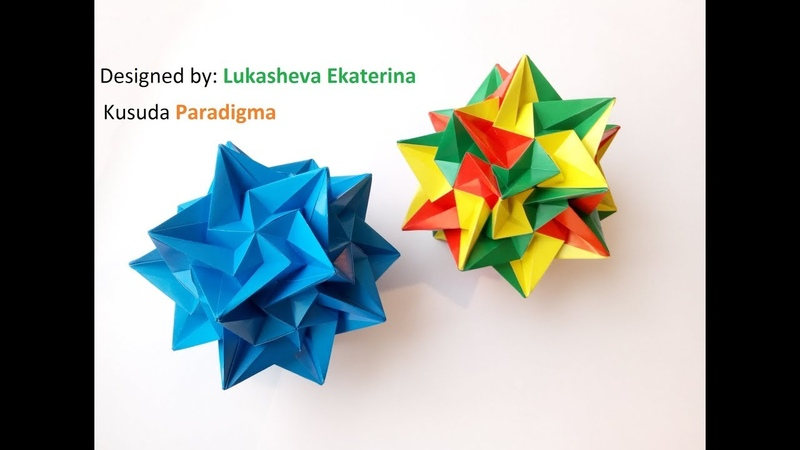 Кусудама Парадигма оригами (Ekaterina Lukasheva), Kusudama Origami Paradigm