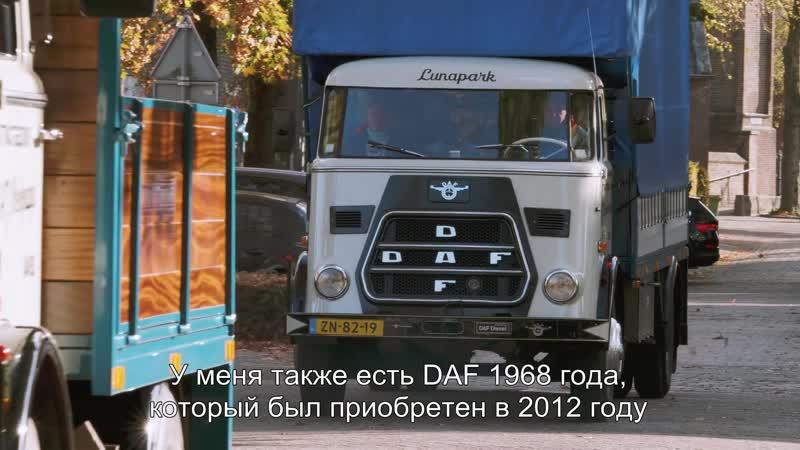 Самый старый грузовик DAF
