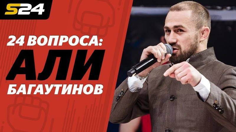 Али Багаутинов Вартан Асатрян Ольга Бузова и Локомотив Sport24