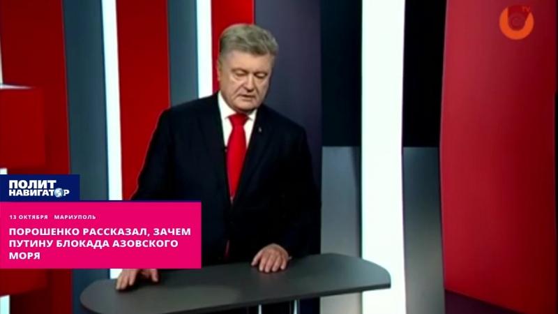 Порошенко рассказал, зачем Путину блокада Азовского моря.