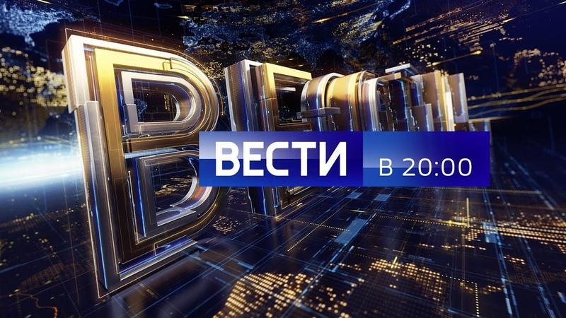 Вести в 20:00_02-01-19.На Украине вводят новые нормы питания,за два года,Киев должен будет отдать весь золотой запас кредиторам.