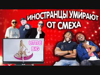 Иностранцы умирают от смеха ( little beg, скриптонит, kyivstoner, t-fest )