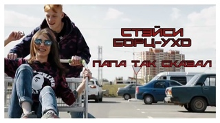 Стэйси Борц-Ухо – Мой Папа Так Сказал