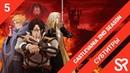 [субтитры | 5 серия] Castlevania 2nd Season / Каслвания 2 сезон | by AtrosVonEmreis Tapok ThirTeen Литрый Хис | SR