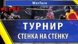 Фановый турнир. Стенка на стенку | Призы участникам и зрителям | Alfa | Warface