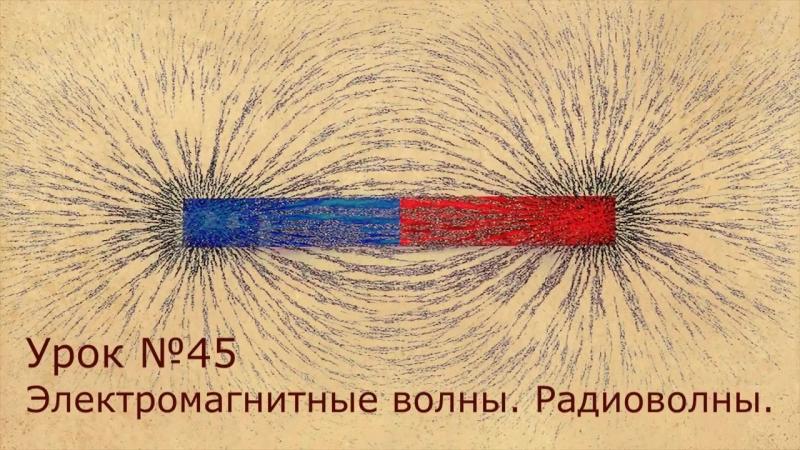Урок №45. Электромагнитные волны. Радиоволны.