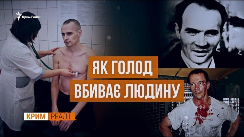 🇺🇦 Голодування в тюрмах. Спогади політв'язнів | Крим.Реалії <РадіоСвобода>