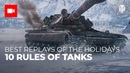 Best Replays of the Holidays 10 Rules of Tanks