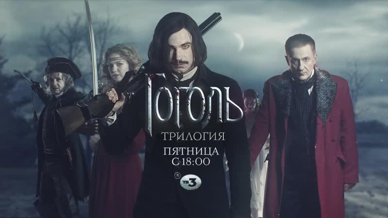 Чёрная пятница на ТВ-3