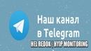 ВАЖНЫЙ НОВОСТНОЙ КАНАЛ ТЕЛЕГРАММ-HEL REDOK | HYIP MONITORING