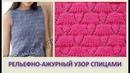 Рельефно-ажурный узор Вязание спицами 341