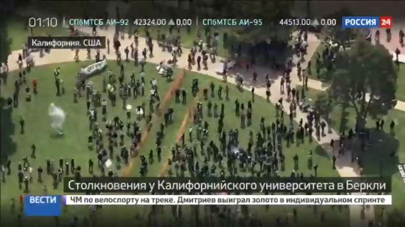 Новости на Россия 24 • Камни и куски асфальта: в США снова схлестнулись сторонники и противники Трампа
