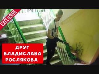 ЭКСКЛЮЗИВ!_ДРУГ_ВЛАДИСЛАВА_РОСЛЯКОВА___ХИККАН_1