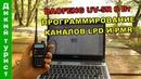 ПРОШИВКА раций BAOFENG UV 5R на 8 Вт Программирование каналов LPD и PMR