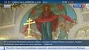 Новости на Россия 24 Третья церковь отказалась от участия во Всеправославном Соборе