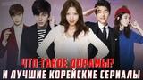 ЧТО ТАКОЕ ДОРАМА  Корейские сериалы, которые стоит посмотреть
