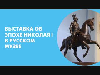 Выставка об эпохе Николая I в Русском музее