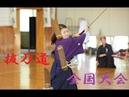 第42回全日本抜刀道連盟全国大会・第9回植木杯争奪戦 【居合道・抜刀 36