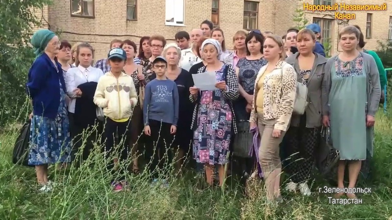 Обращение к президенту Путину от жителей Зеленодольска РТ, лишившихся единственного жилья.