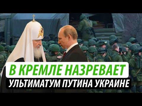 В Кремле назревает. Ультиматум Путина Украине